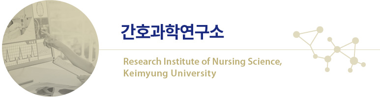 간호과학연구소 / Research Institute of Nursing Science, keimyung university